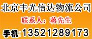 北京�S光信�_物流有限公司