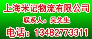 上海米�物流有限公司