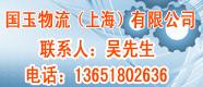 国玉物流(上海)有限公司