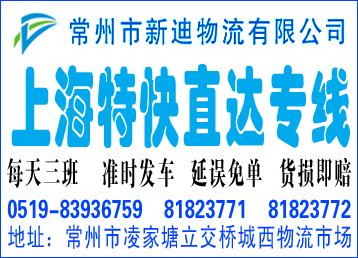 常州到上海特快进仓专线   常州到上海物流货运公司