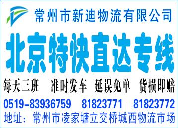 常州到北京物流公司 常州到北京货运公司