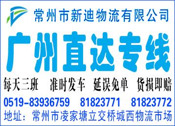 常州到广州物流公司 常州到广州货运公司