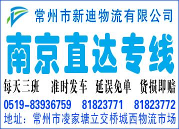 常州到南京物流公司 常州到南京货运公司 常州物流货运公司