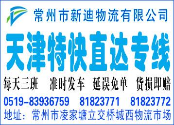 常州到天津物流公司 常州到天津货运公司 常州运输公司