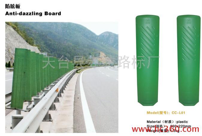 供应高速公路防眩板