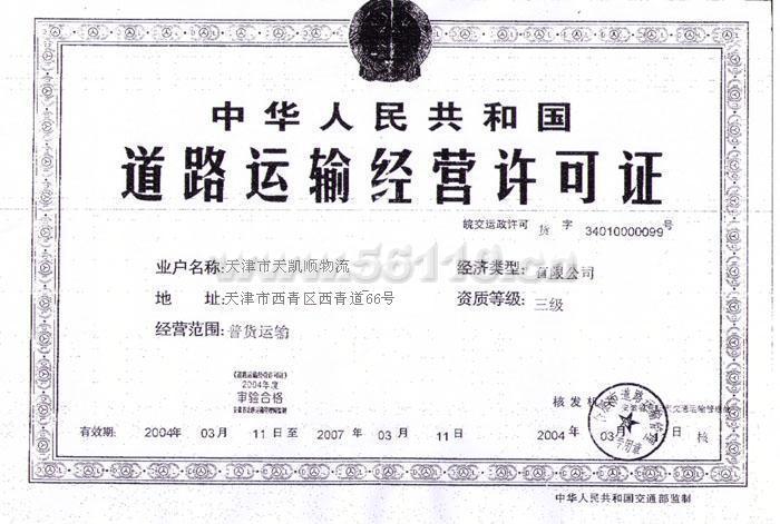 【图】天津至沈阳物流专线 天津到沈阳物流公司-天津市天凯顺物流公司