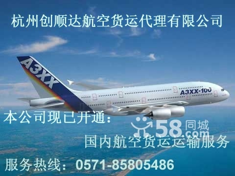 杭州到北京航空货运公司杭州至北京航空运输公司
