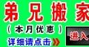 上海苏州无锡常州镇江南京长途搬家搬家货车出租