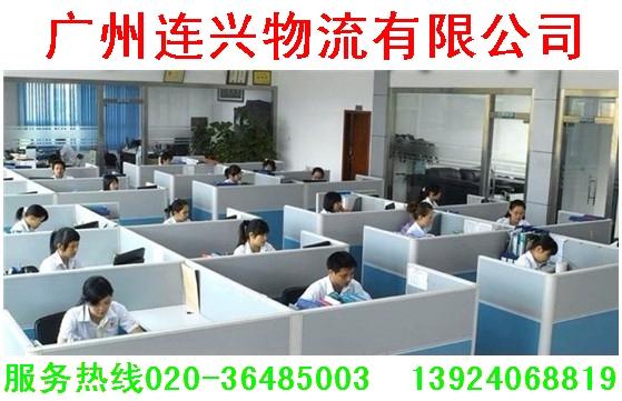 广州连兴物流有限公司