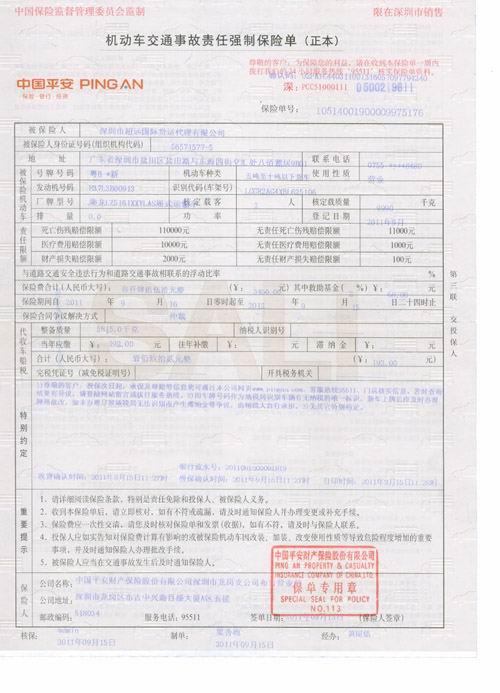深圳至珠三角特价运输