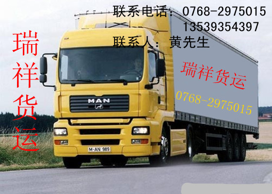 潮州到上海物流专线