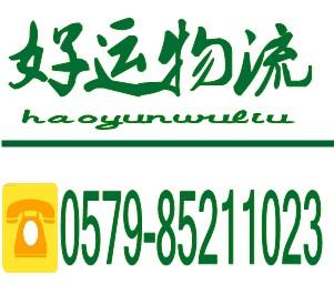 义乌到广州货运公司义乌到广州物流专线