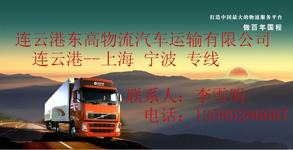 连云港到上海 宁波 专线