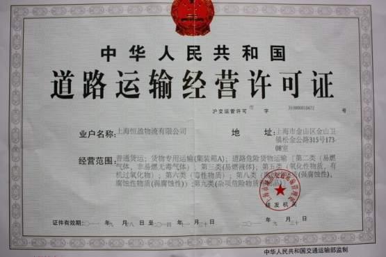 上海到青岛危险品运输
