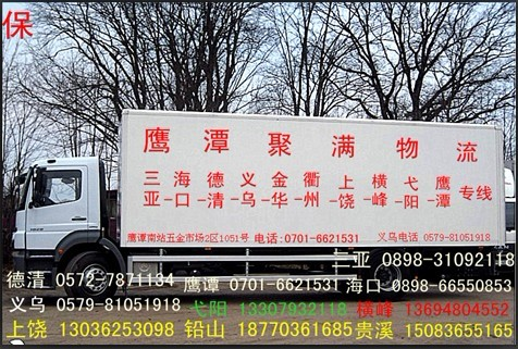 上饶到义乌货运直达物流专线 上饶卸货点提供车辆卸货服务