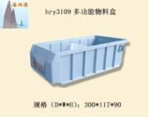 物料盒  多功能物料盒