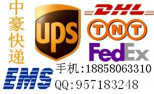 余姚中东国家DHL,UPS,TNT,FEDEX上门服务