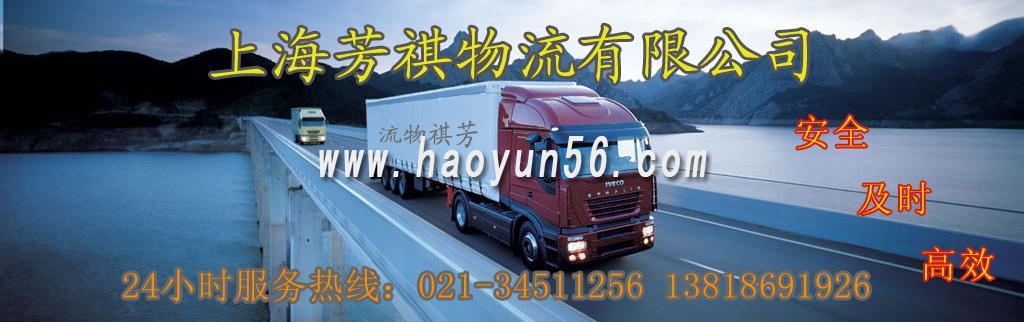上海到大同物流公司,上海到大同货运公司,上海到大同运输专线上
