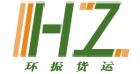 东莞市环振货运有限公司