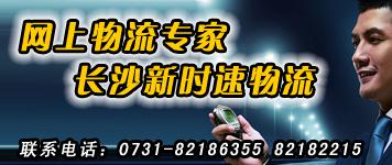 【图】长沙到北京运费|长沙至北京货运价格-长沙新时速货物运输服务有限公司