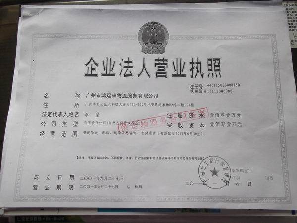 IMG_611-广州市鸿运来物流服务有限公司