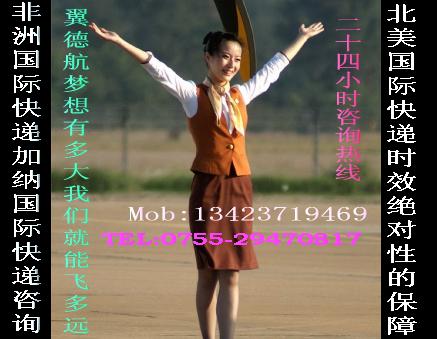 东莞到日本国际快递空运,深圳到UPS直飞东京,价格15人民币每千克