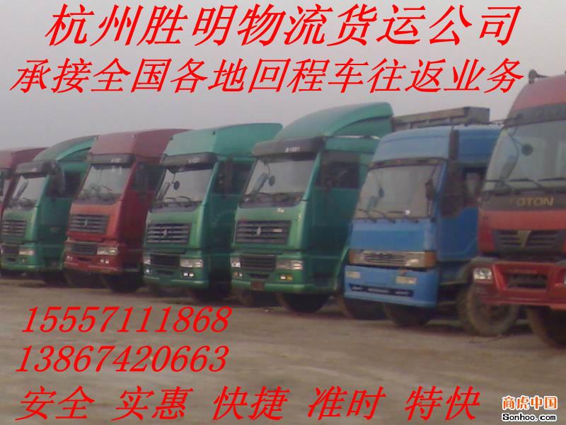 【图】萧山到天津货运专线,物流公司-杭州胜明物流货运公司