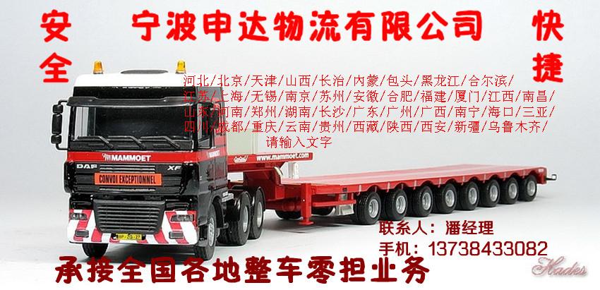【图】沪P7856挂,宁波到贵州物流公司/特快专线货车,宁波空车找货源