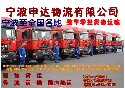 【图】车辆,宁波到常州物流公司/特快专线货车,宁波空车找货源