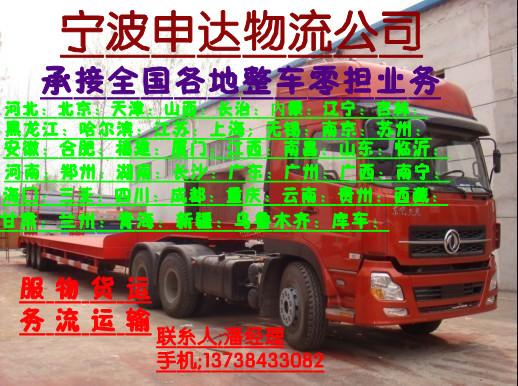 """【图】""""宁波到广东广州物流货运专线""""(专运)""""宁波至广东货运公司"""""""