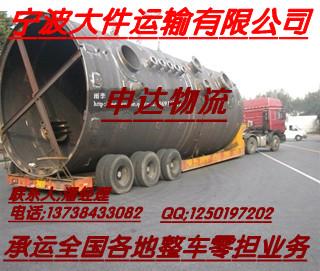 【图】《特快推广》宁波到黑龙江物流专线/货运 运输报价