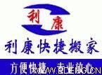 利康朝阳区搬家公司65469345钢琴搬运公司搬家