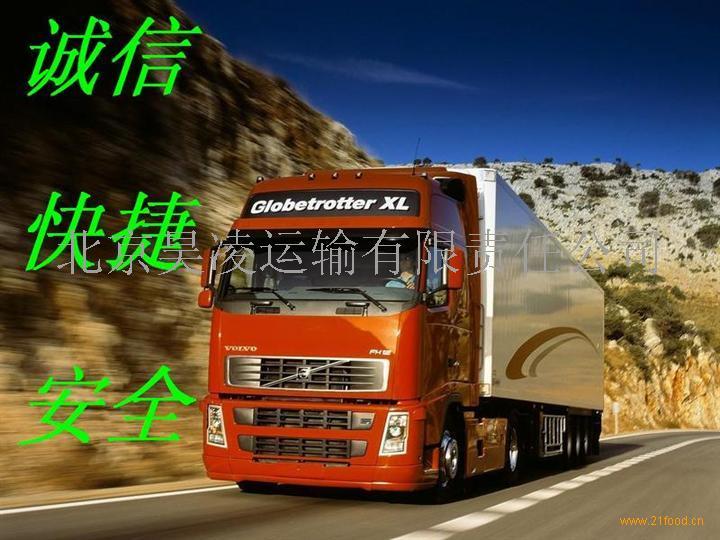 北京到苏州搬家公司(苏州物流专线)货运公司