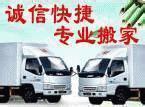 北京怀柔搬家公司65487709长途搬运钢琴搬运