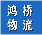 郑州到上海物流、郑州鸿桥物流、郑州上海专线