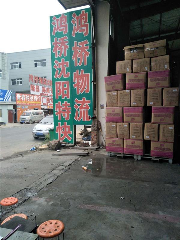 郑州物流首选鸿桥物流郑州最好物流价格最低服务一流