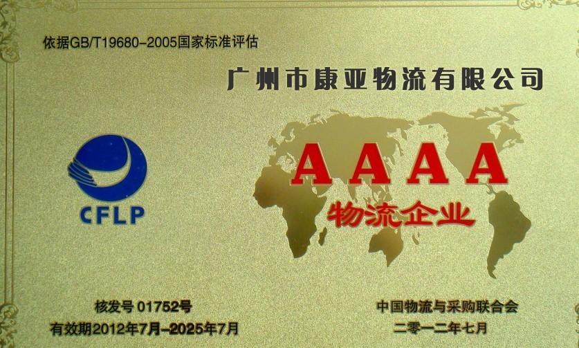 广州市康亚物流有限公司《广州总公司》