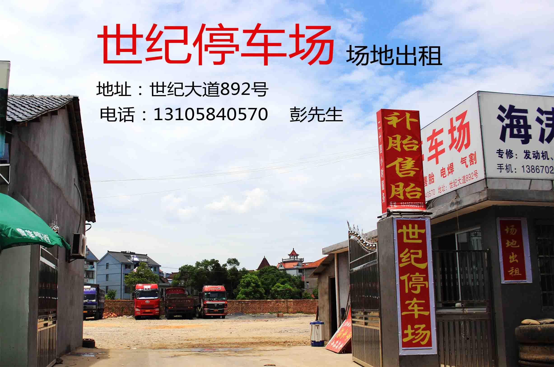 衢州市经济开发区世纪大道892号 世纪停车场 场地出租