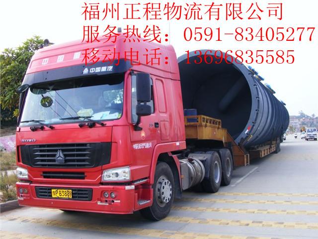 福州到重庆物流公司