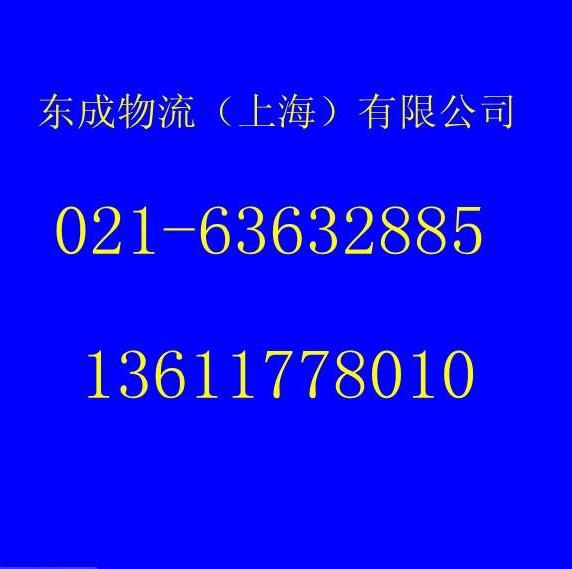 上海到北京物流公司021-63632885