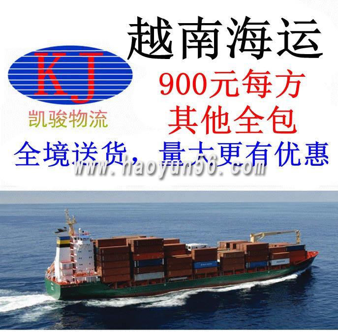 中国广州到越南海运门到门 900元每方全包