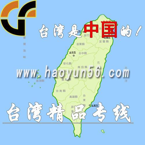 长沙到台湾快递空运长沙发货到台湾长沙台湾物流专线可接敏感货