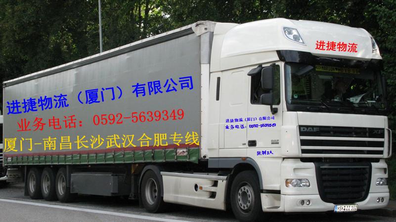 厦门到广州 深圳 东莞 惠州 珠海 汕头货运专线| 航空货运