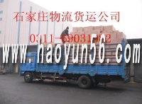 石家庄专线直达北京物流公司