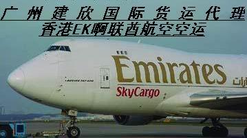 香港EK啊联酋航空空运中东非洲服务