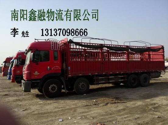 南阳货运部|南阳鑫融货运|南阳物流|南阳运输|南阳大件运输
