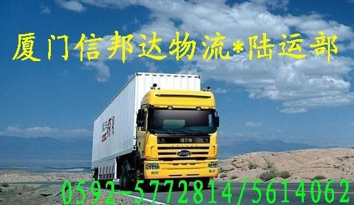 厦门至天津货运公司,厦门到天津行李托运专线