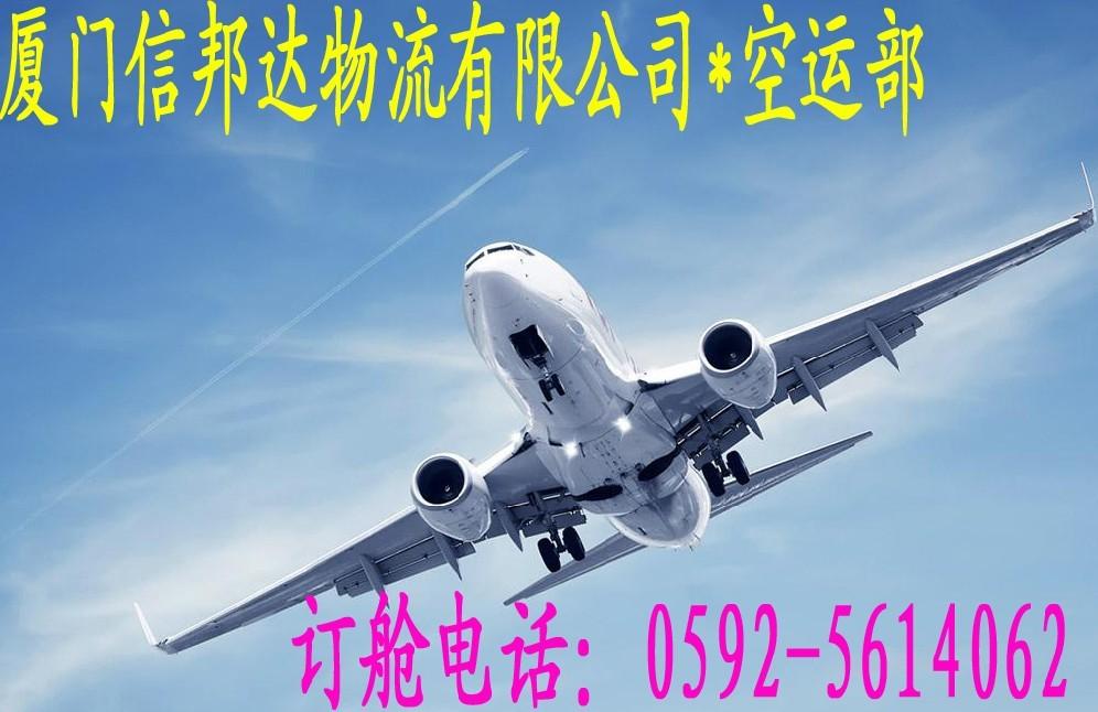 厦门到北京空运,航空快件05925614062