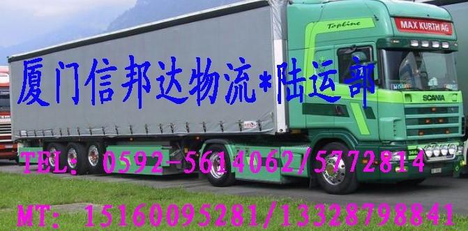 厦门至上海货运公司05925614062