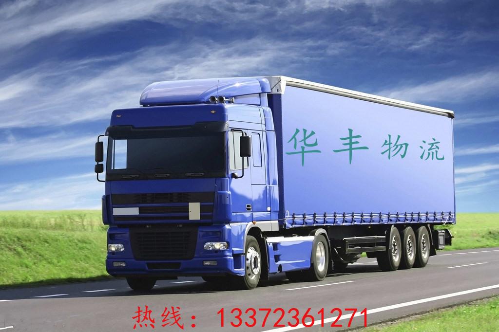 【图】台州到江门物流公司//台州到江门物流报价-台州华丰物流有限公司